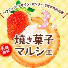 名駅におでかけ!焼き菓子マルシェ/3月15日(金)~17日(日)開催