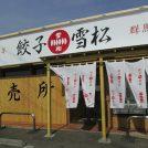 【開店】2/ 9餃子の専門店「餃子 雪松」が昭島市昭和町にオープン