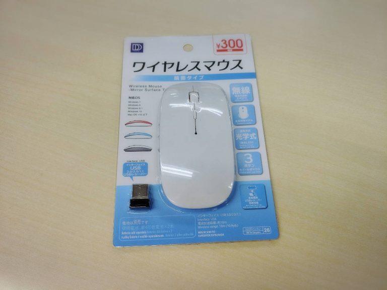 ワイヤレスマウスがなんと100円ショップで買える!ダイソーのマウスを使ってみた