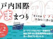 【イベント】3/2は三津の日。さあ三津へ行こう!