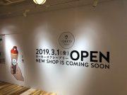 【開店】3月1日(金)オープン 天王寺MIOプラザ館「YORKYS Creperie」