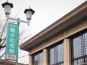 【大田区】迫力の大画面 近代日本画の巨匠・川端龍子記念館の「古典と革新」