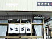 【那須烏山市】地元の皆さん行きつけの焼きそばの店「かまぎん」!