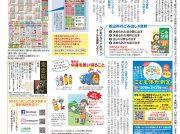【お知らせ】松山市民のみなさん!4月から使うごみカレンダーの配布が始まります!