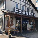 高幡不動尊へ行ったら寄ってみて!昔ながらのこだわり豆腐!三河屋 万願寺