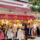 【閉店】ASTORIA(アストリア)八王子店 2/28