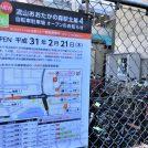 【開設】一時利用専用!流山おおたかの森駅の駐輪場「北第4」2/21(木)オープン!