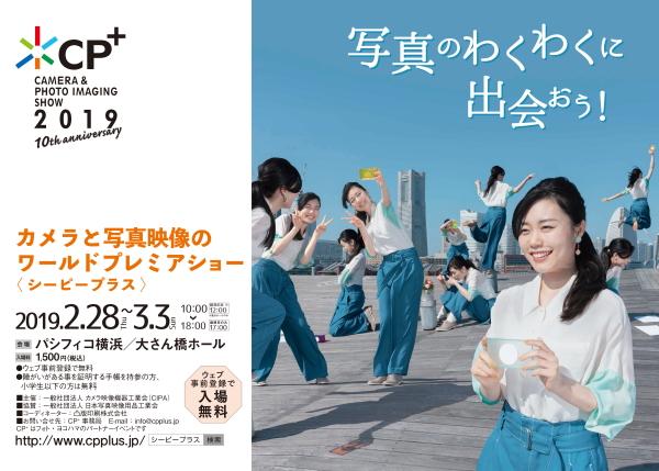 2019_B3ヨコポスター