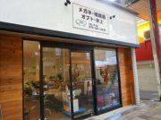 【開店】2月11日茨木阪急本通商店街に眼鏡・補聴器「オプト・井上」がオープン