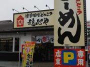 【開店】「濃厚味噌とんこつ 魂心や」2/2(土)鵜野森にOPEN!