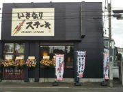 【開店】いきなりステーキ 町田森野店  2月12日(火)OPEN