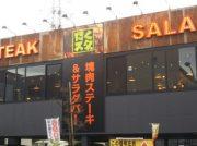 【開店】「にくスタ 町田旭町店」1月30日にOPEN!