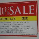 【閉店】JR高槻駅中央改札前の「ハックルベリー」が1月14日に閉店