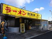 【閉店】2月15日(木)に「来来亭 高槻イーゴス店」が閉店するようです