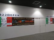 【開店】2月22日(金)イオンモール茨木に「エンポリオ ヌォーヴォ茨木店」がオープン!
