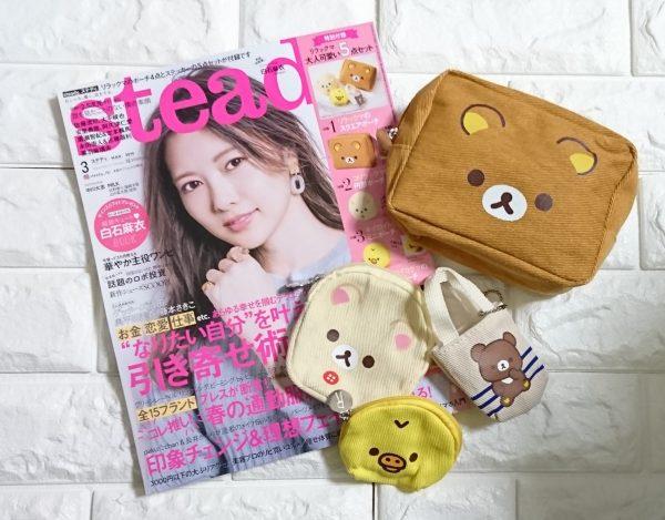 付録のリラックマが可愛い♡steady3月号
