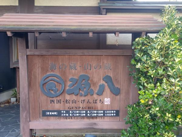 個室 松山 市 居酒屋