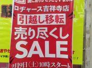 吉祥寺のロヂャースが移転のため閉店!2/9(土)から売り尽くしセール開始