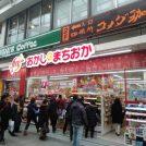 吉祥寺ダイヤ街に巨大な「おかしのまちおか」がオープン!