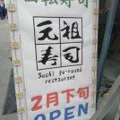 ダイヤ街の激安靴下店の跡地に回転寿司が2月下旬オープン!