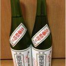 2月4日の立春を祝う縁起のよいお酒!限定品「立春朝搾り」