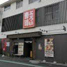 【本郷台】大宴会もおまかせ!地域に根差した「よろい寿司本店」