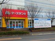 【閉店】ケーズデンキ横浜町田インター店2月17日(日)閉店で売りつくしセール