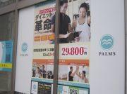 【開店】パーソナルトレーニングジム「PALMS」近日オープン@辻堂駅前