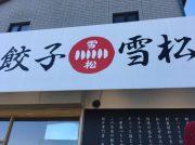餃子の名店「雪松」のお持ち帰り餃子は絶品♪コスパ最高!