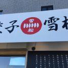 【開店】12/15 お持ち帰り餃子の専門店「雪松」が国分寺にオープン