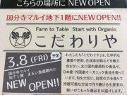 【開店】国分寺マルイ地下1Fにオーガニック食品の「こだわりや」オープン