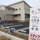 もうすぐオープン! 自然豊かな「はな動物病院」@松山中央高校近く