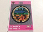 デザインが見応えあり!話題の「マンホールカード」鹿児島県内4市のカードを集めてみました