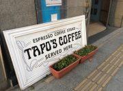 こだわりのコーヒーと清涼系男子オーナーに出会えるTAPO'S COFFEE