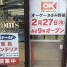 【開店】「オーケーあざみ野店」2/27(水)オープン