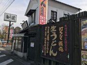 60軒が密集!埼玉県下屈指のうどんの里、加須で潜入調査してきました