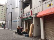 【開店】グリーン麺で名の知れた人気ラーメン店系列が西池袋に3月オープン!