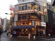 【開店】24時間営業の鶏料理専門店「はねあげ 池袋店」1月31日にオープン!