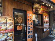 【開店】1月26日、インド定食 「ターリー屋 西池袋店」がオープン!