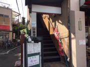 【開店】西武池袋線、東長崎駅すぐ、2月1日オープンの居酒屋「秀(仮)」