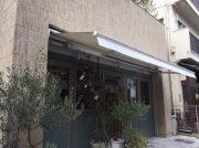 【閉店】代々木上原のボタニカルテーブルオフが閉店していました。