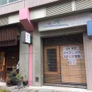 【開店】3月オープン予定、薬膳スープ春雨専門店「七宝麻辣湯 恵比寿店」