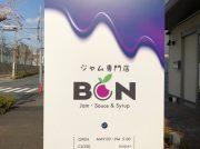 食べて納得!!子どもにも安全なジャム専門店「凡BON」町田市木曽