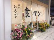 【開店】高級食パン『銀座に志かわ』都内2店目、2月28日池袋にオープン!