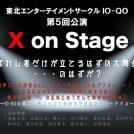 3/10(日)★第5回公演 「X on Stage」