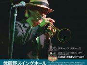 「武蔵境 JAZZ SESSION」2/23(土)開催