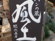 藤沢宿「関次商店 パンの蔵 風土」天然酵母パン と ひなめぐり