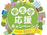 3/30(土)までプレゼントがもらえる新生活応援キャンペーン実施中!