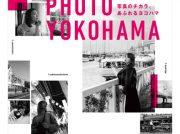 「フォト・ヨコハマ2019」写真や映像をテーマにしたイベントが市内各地で開催