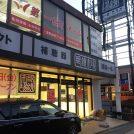 【開店】3月8日(金)リニューアルオープン! 「眼鏡市場 城東古市店」